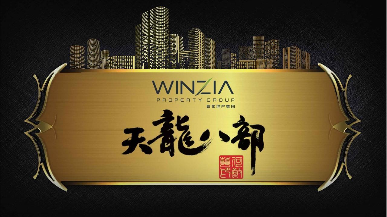 天龙八部 logo 3